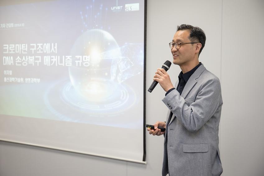 10일 열린 삼성미래기술육성사업 기자간담회에서 유니스트 이자일 교수가 발표를 하고 있다.