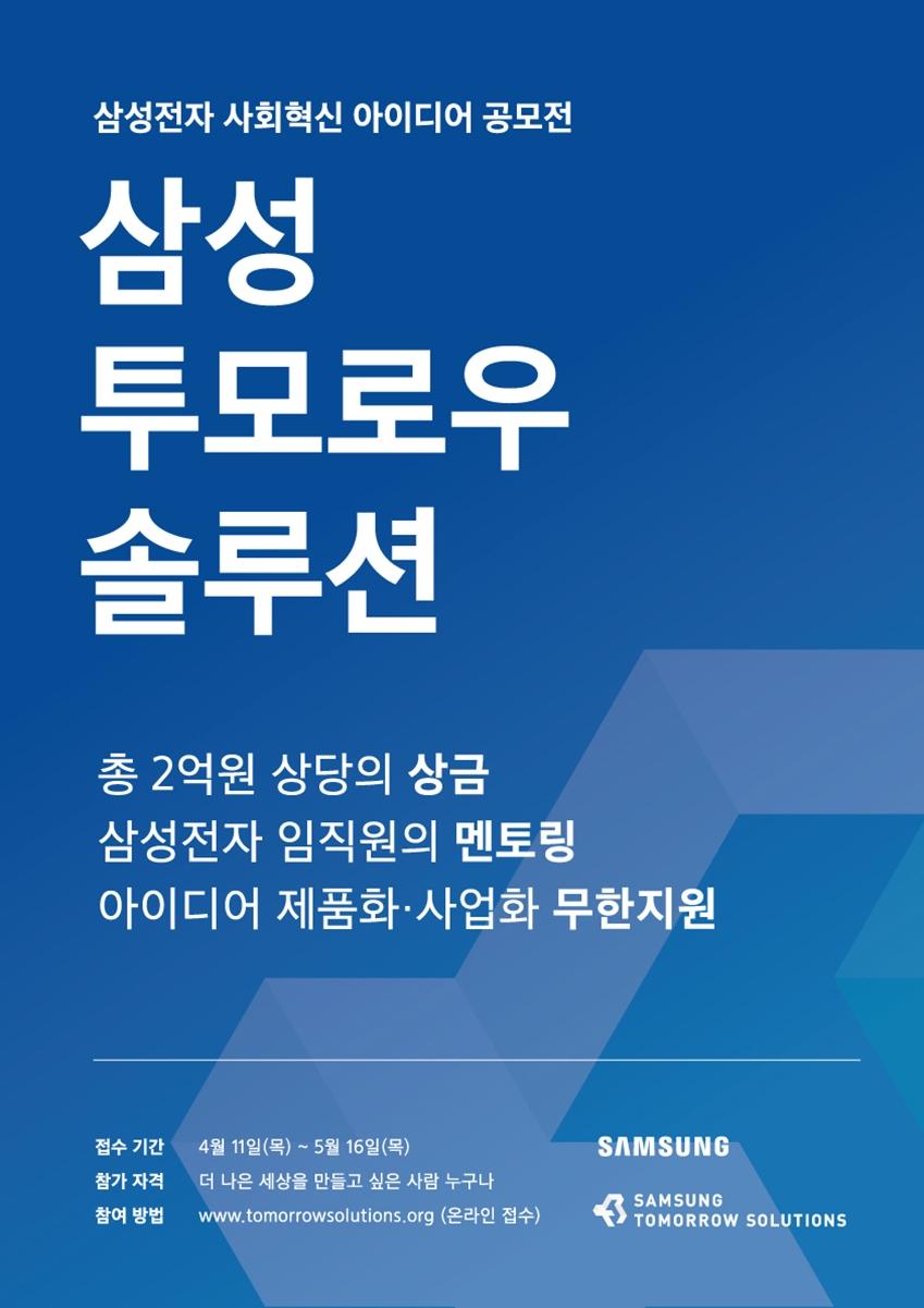 올해 7회째를 맞는 더 나은 세상을 만들기 위한 아이디어 공모전인 '삼성 투모로우 솔루션' 포스터