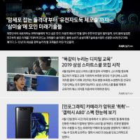 [뉴스레터 347호] 암세포 잡는 돌격대, 유전자도둑 체포술…'삼미술'에 모인 미래기술들