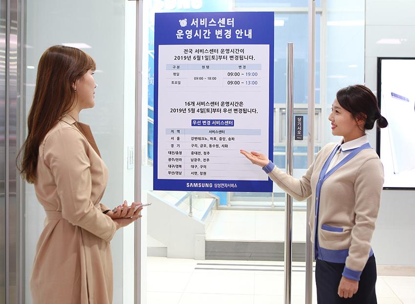 삼성전자서비스 직원이 고객에게 서비스센터 운영시간을 설명하고 있는 모습
