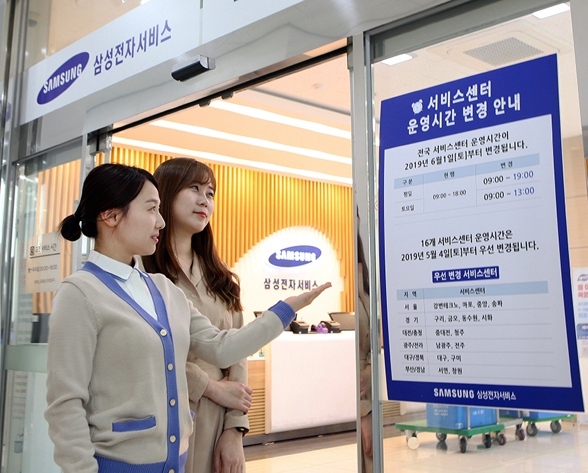 삼성전자서비스 직원이 고객에게 서비스센터 운영시간을 설명하고 있다