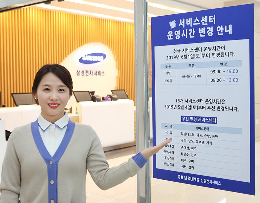 삼성전자서비스 직원이 서비스센터 운영시간을 설명하고 있다