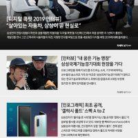 [뉴스레터 348호] 커넥티드 카 시대의 미래형 자동차, 디지털 콕핏 2019 인터뷰