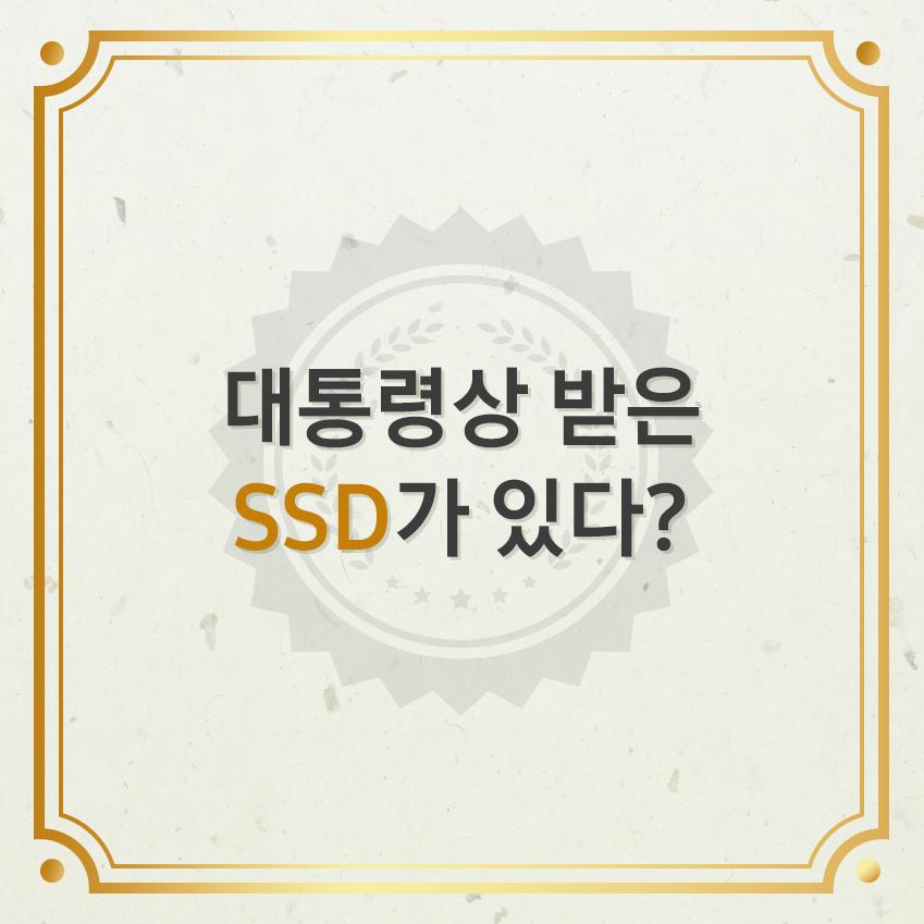 대통령상 받은 SSD가 있다?