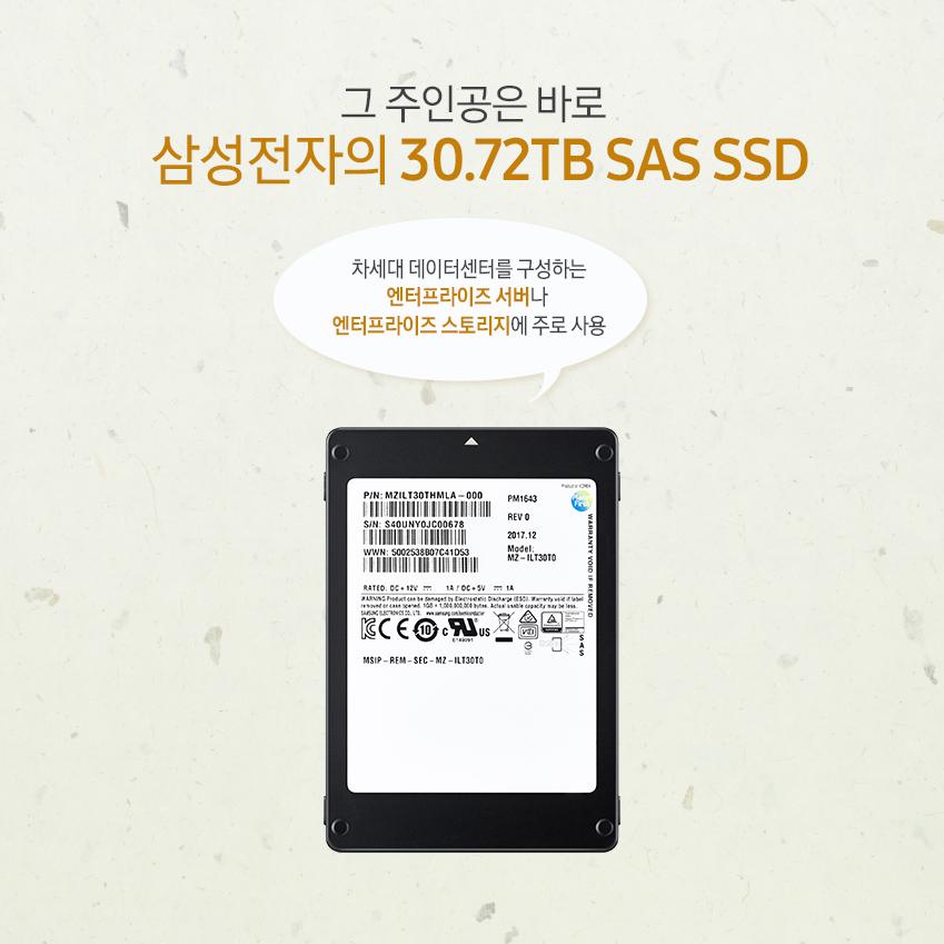 그 주인공은 바로 삼성전자의 30.72TB SAS SSD 차세대 데이터센터를 구성하는  엔터프라이즈 서버나 엔터프라이즈 스토리지에 주로 사용