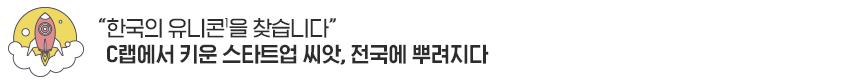"""""""한국의 유니콘 을 찾습니다"""" C랩에서 키운 스타트업 씨앗, 전국에 뿌려지다"""