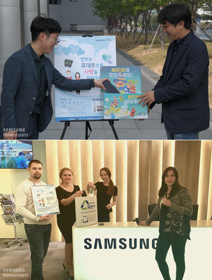 ▲ 한국(위)과 러시아(아래) 삼성전자에서 임직원들 대상으로 폐휴대폰 수거 캠페인을 진행하고 있다.