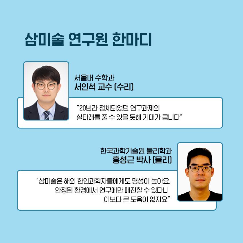 삼미술연구원 한마디 서울대 수학과 서인석 교수(수리)