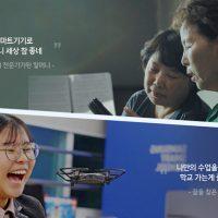 """""""똑같이 누리는 디지털 교육"""" 2019 삼성 스마트스쿨 모집 시작"""