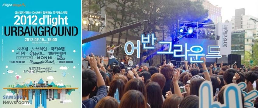 ▲ 딜라이트 어반그라운드 포스터와 공연 현장(사진 왼쪽부터)
