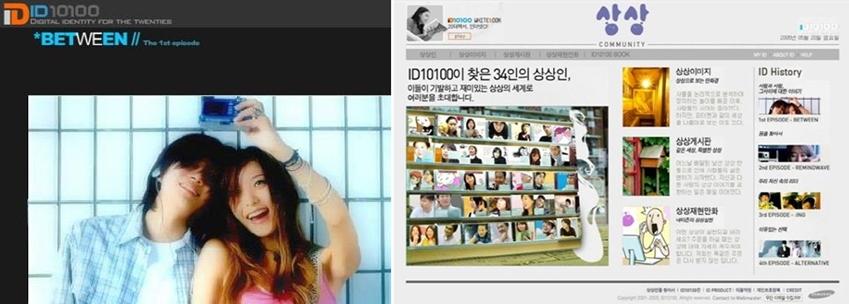 ▲ ID10100 프로젝트에서 제작했던 인터넷 광고(사진 왼쪽)와 소개 기사(사진 오른쪽) 자료제공: bombaram.net·슈가큐브