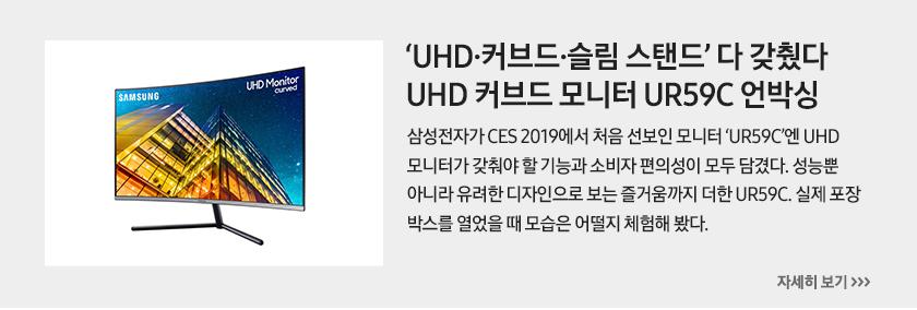 'UHD·커브드·슬림 스탠드' 다 갖췄다, UHD 커브드 모니터 UR59C 언박싱 삼성전자가 CES 2019에서 처음 선보인 모니터 'UR59C'엔 UHD 모니터가 갖춰야 할 기능과 소비자 편의성이 모두 담겼다. 성능뿐 아니라 유려한 디자인으로 보는 즐거움까지 더한 UR59C. 실제 포장 박스를 열었을 때 모습은 어떨지 체험해 봤다.