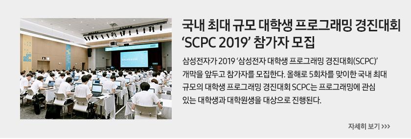 국내 최대 규모 대학생 프로그래밍 경진대회 'SCPC 2019' 참가자 모집, 삼성전자가 2019 '삼성전자 대학생 프로그래밍 경진대회(SCPC)' 개막을 앞두고 참가자를 모집한다. 올해로 5회차를 맞이한 국내 최대 규모의 대학생 프로그래밍 경진대회 SCPC는 프로그래밍에 관심 있는 대학생과 대학원생을 대상으로 진행된다.