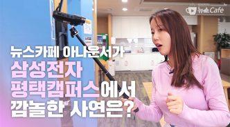[뉴스CAFE] 서울에서 40분! 삼성전자 평택캠퍼스 탐방