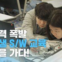 [뉴스CAFE] 창의력 폭발, 중학생 S/W 교육 현장을 가다!