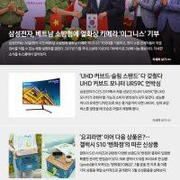 [뉴스레터 350호] 삼성전자, 국내에 이어 베트남에도 열화상 카메라 '이그니스' 기부