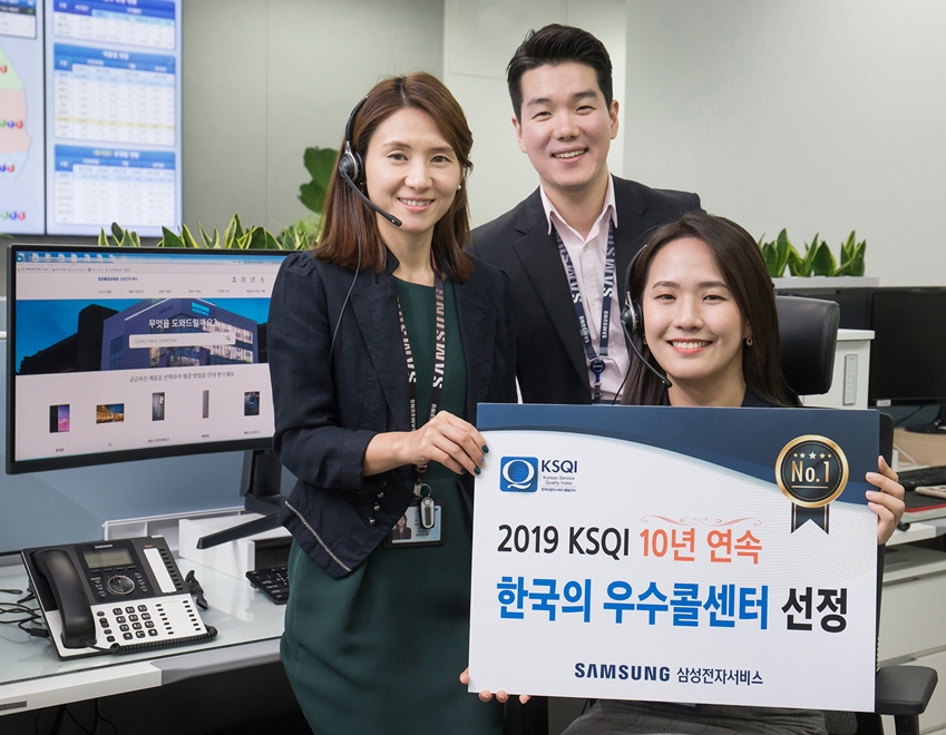 삼성전자서비스 직원들이 KSQI 우수콜센터 10년 연속 선정을 홍보하고 있다.
