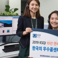 삼성전자서비스, KSQI 우수콜센터 10년 연속 선정