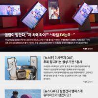 [뉴스레터 351호] 라이프스타일 TV 팝업스토어 '새로보다' 현장, 셀럽의 최애 TV는?