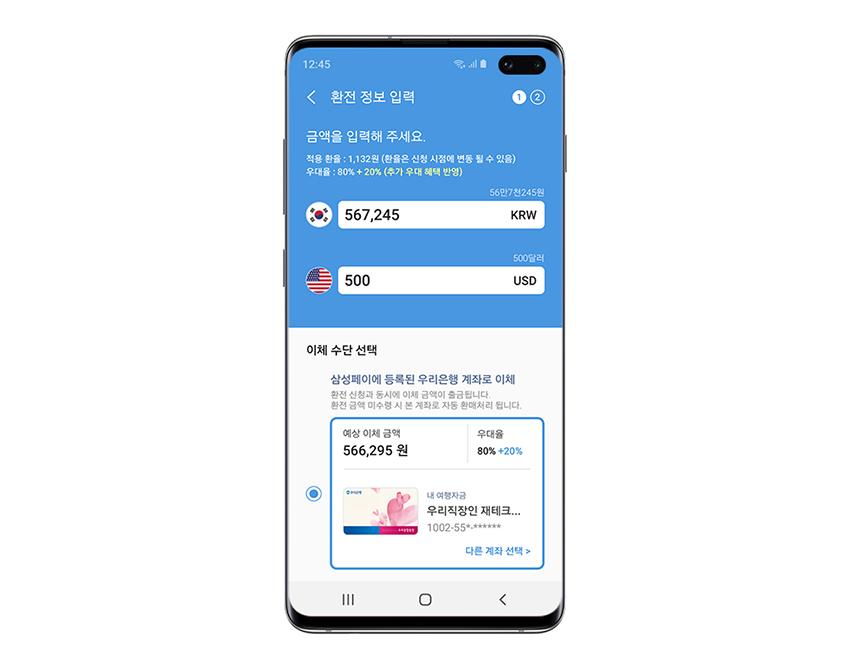 삼성 페이 환전 서비스 정보 입력 화면