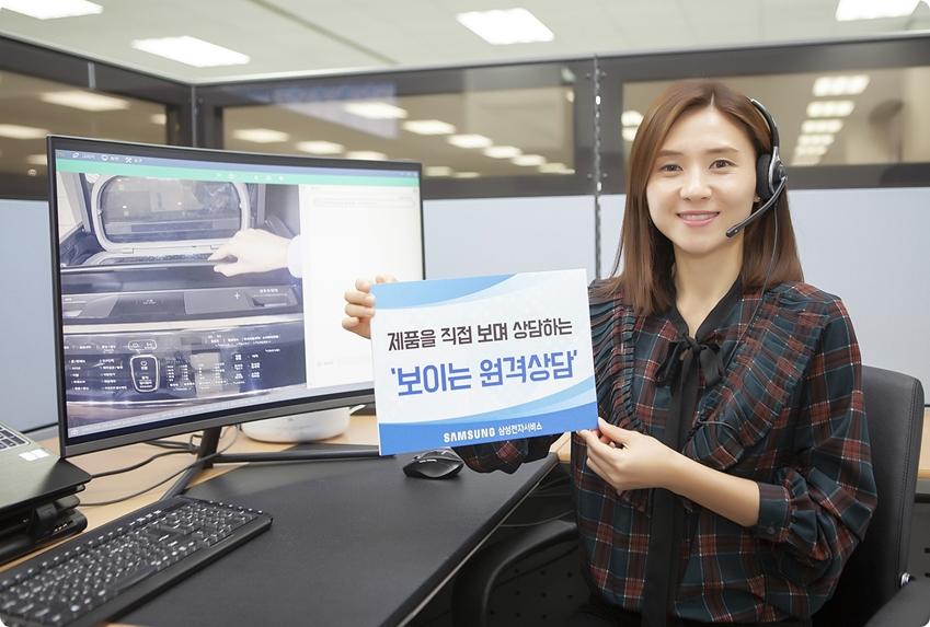 삼성전자서비스 상담사가 '보이는 원격상담'을 홍보하고 있다.