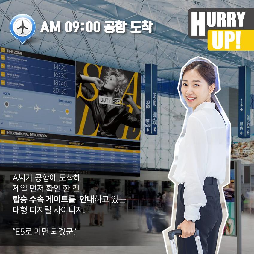"""AM 9:20 공항 도착 A씨가 공항에 도착해 제일 먼저 확인 한 건 탑승 수속 게이트를 안내하고 있는 대형 디지털 사이니지. """"E5로 가면 되겠군!"""""""