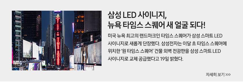 삼성 LED 사이니지, 뉴욕 타임스 스퀘어 새 얼굴 되다!, 미국 뉴욕 최고의 랜드마크인 타임스 스퀘어가 삼성 스마트 LED 사이니지로 새롭게 단장했다. 삼성전자는 이달 초 타임스 스퀘어에 위치한 '원 타임스 스퀘어' 건물 외벽 전광판을 삼성 스마트 LED 사이니지로 교체 공급했다고 19일 밝혔다.