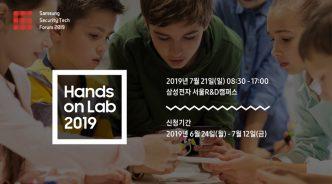 '방탈출' 게임 활용한 보안 기술 체험 행사…삼성전자 제 3회 핸즈온랩 개최