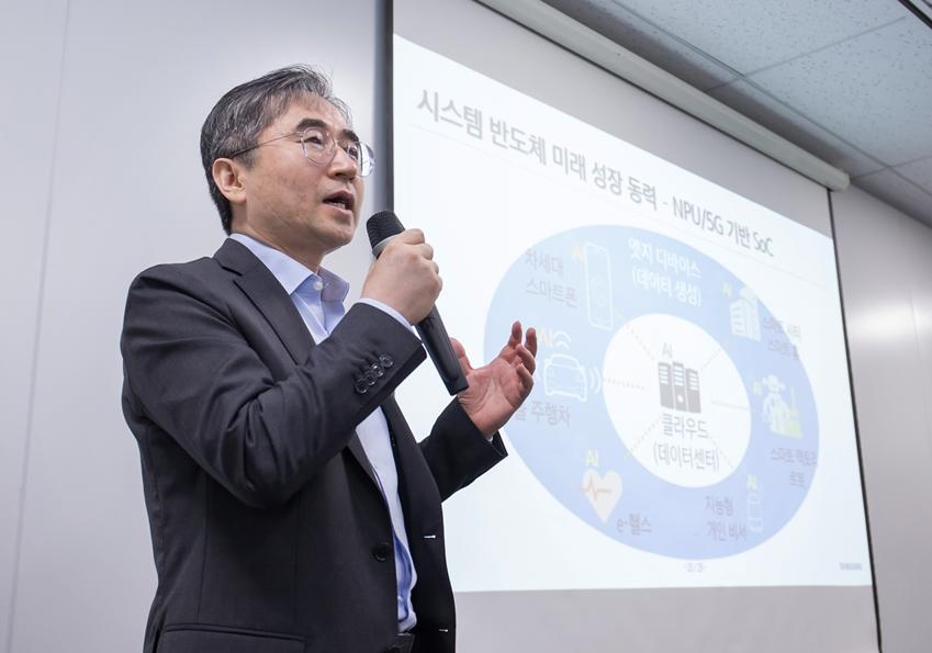 18일, 삼성전자 기자실에서 진행된 'NPU 설명회'에서 삼성전자 DS부문 시스템 LSI사업부 SOC 개발실장 장덕현 부사장이 NPU 관련 설명을 하고 있다.