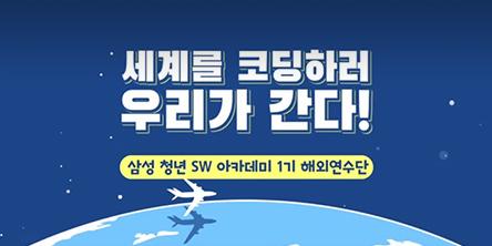 삼성청년SW아카데미 1기 해외연수 따라잡기