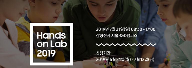 삼성전자 제 3회 핸즈온랩 개최