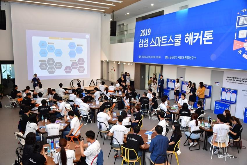 2019 삼성 스마트스쿨 해커톤