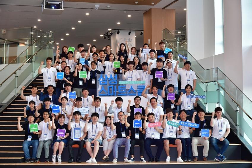 스마트스쿨 워크숍 참가자들의 단체 사진
