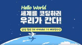 """[영상] """"세계를 코딩하러 우리가 간다!"""" 삼성청년SW아카데미 1기 해외연수 따라잡기"""