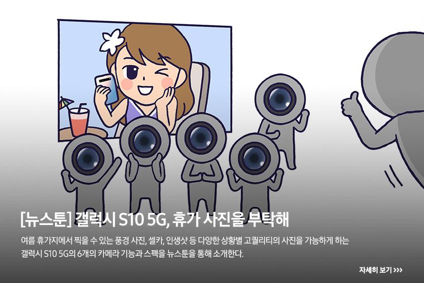 [뉴스툰] 갤럭시 S10 5G, 휴가 사진을 부탁해, 여름 휴가지에서 찍을 수 있는 풍경 사진, 셀카, 인생샷 등 다양한 상황별 고퀄리티의 사진을 가능하게 하는 갤럭시 S10 5G의 6개의 카메라 기능과 스펙을 뉴스툰을 통해 소개한다.