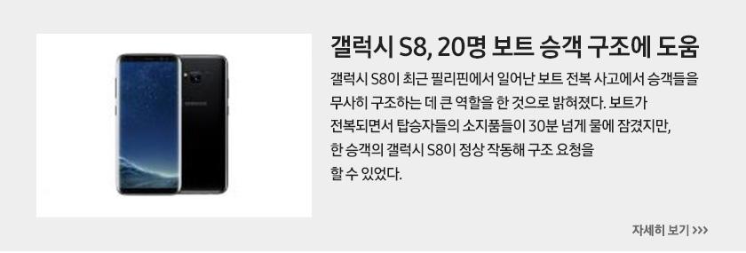 갤럭시 S8, 20명 보트 승객 구조에 도움, 갤럭시 S8이 최근 필리핀에서 일어난 보트 전복 사고에서 승객들을 무사히 구조하는 데 큰 역할을 한 것으로 밝혀졌다. 보트가 전복되면서 탑승자들의 소지품들이 30분 넘게 물에 잠겼지만, 한 승객의 갤럭시 S8이 정상 작동해 구조 요청을 할 수 있었다.