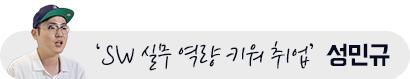 'SW 실무 역량 키워 취업' 성민규