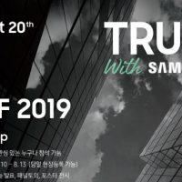 삼성전자, 제3회 '삼성보안기술포럼' 개최
