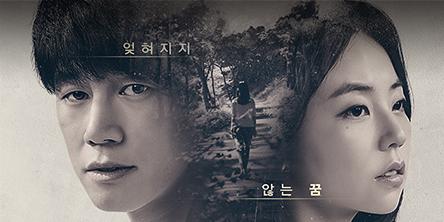 김무열X안소희 주연 영화 〈메모리즈〉 7월 25일 온라인 공개