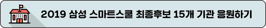 2019 삼성 스마트스쿨 최종후보 15개 기관 응원하기
