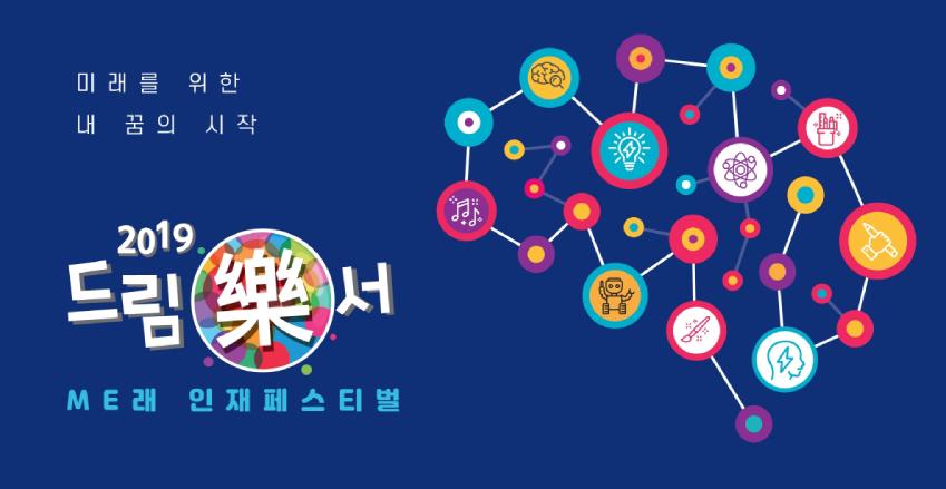 '2019 드림락(樂)서' 포스터