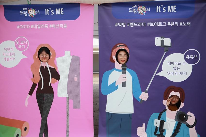 23일 강원도 강릉에서 진행된 '2019 드림락(樂)서'에 참석한 학생들이 'Real Me 자기탐색존'에서 사진촬영을 하고 있다.