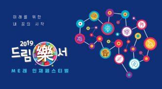 삼성전자, '2019 드림락(樂)서' 개최