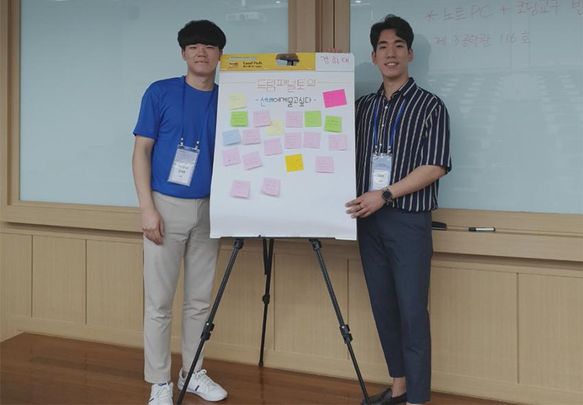 2019 드림클래스 여름캠프 대학생 멘토 연수에서 대학생 멘토들의 질문이 담긴 패널 앞에 선 김석환 씨(왼쪽)와 김승원 씨(오른쪽)
