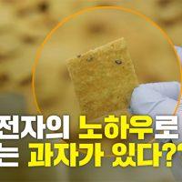 [뉴스CAFE] 삼성전자의 노하우로 만드는 과자가 있다?!