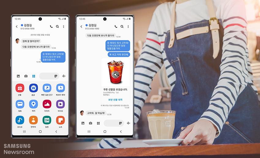 메시지앱으로 이용할 수 있는 기프티콘 보내기