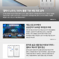 [뉴스레터 367호] S펜, DeX, 배터리 설정 등 갤럭시 노트10 초기 세팅 꿀팁 소개