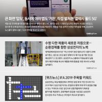 [뉴스레터 368호] '갤럭시 폴드 5G'의 압도적 스케일과 넘치는 몰입감을 영상으로 담았다