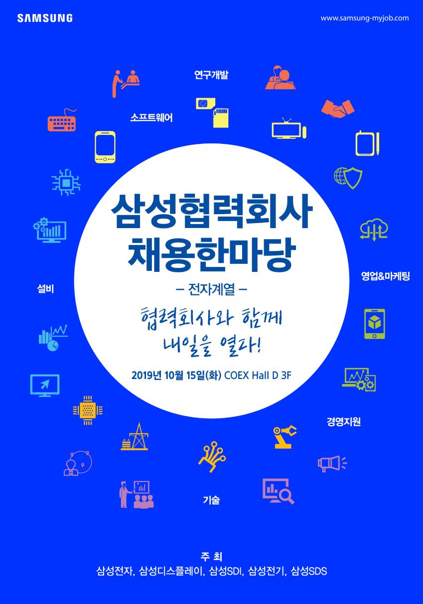 삼성 협력회사 채용 한마당 포스터
