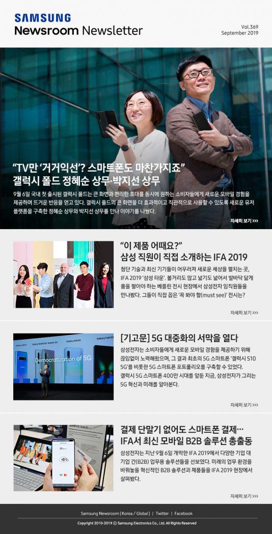 [뉴스레터 369호] 스마트폰도 '거거익선', 갤럭시 폴드 정혜순 상무·박지선 상무 인터뷰